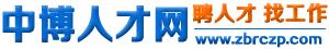 中博人才网-郑州招聘-求职-找好工作