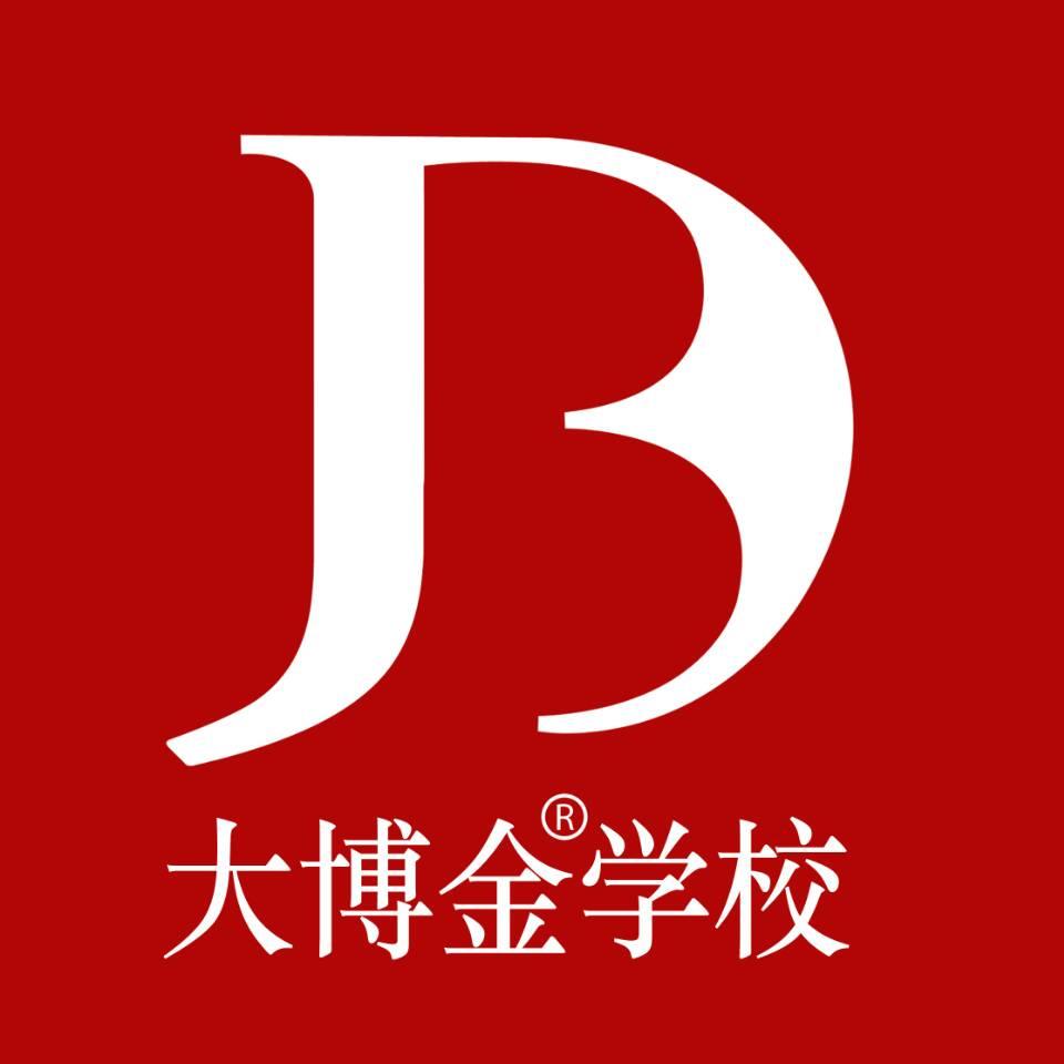 郑州市大博金职业培训学校