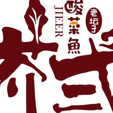 芥弍老坛子酸菜鱼