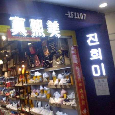 郑州市管城区银基广场真熙美鞋店