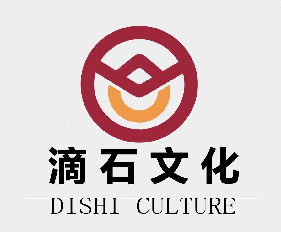 郑州滴石文化传播有限公司