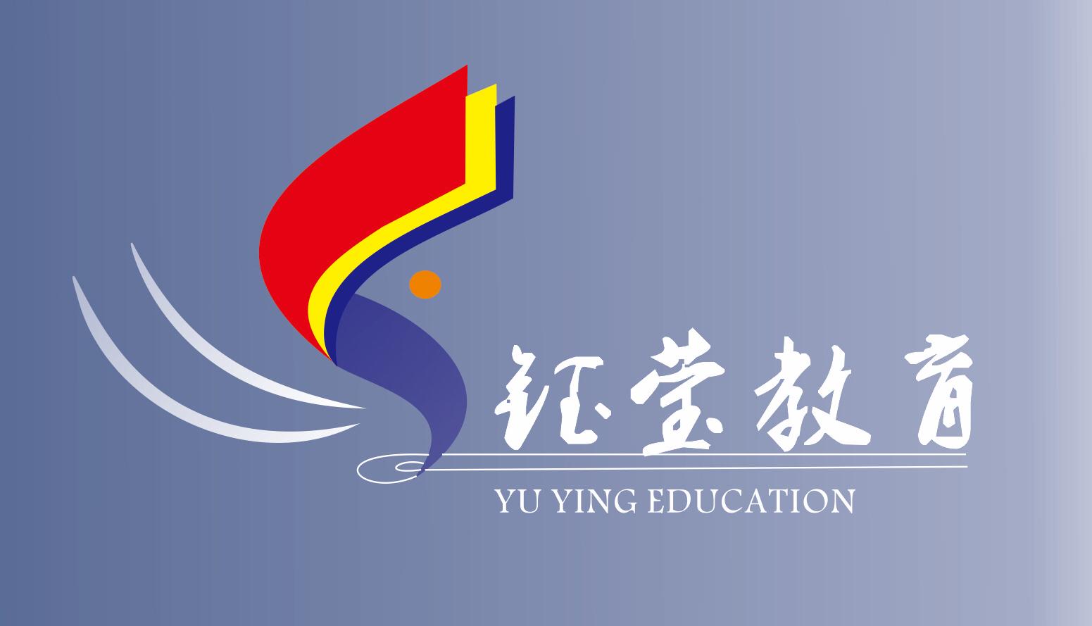 郑州钰莹教育科技有限公司