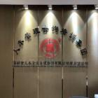 深圳市人本企业管理咨询有限公司郑州分公司