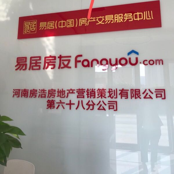 河南房浩房地产营销策划有限公司第六十八分公司