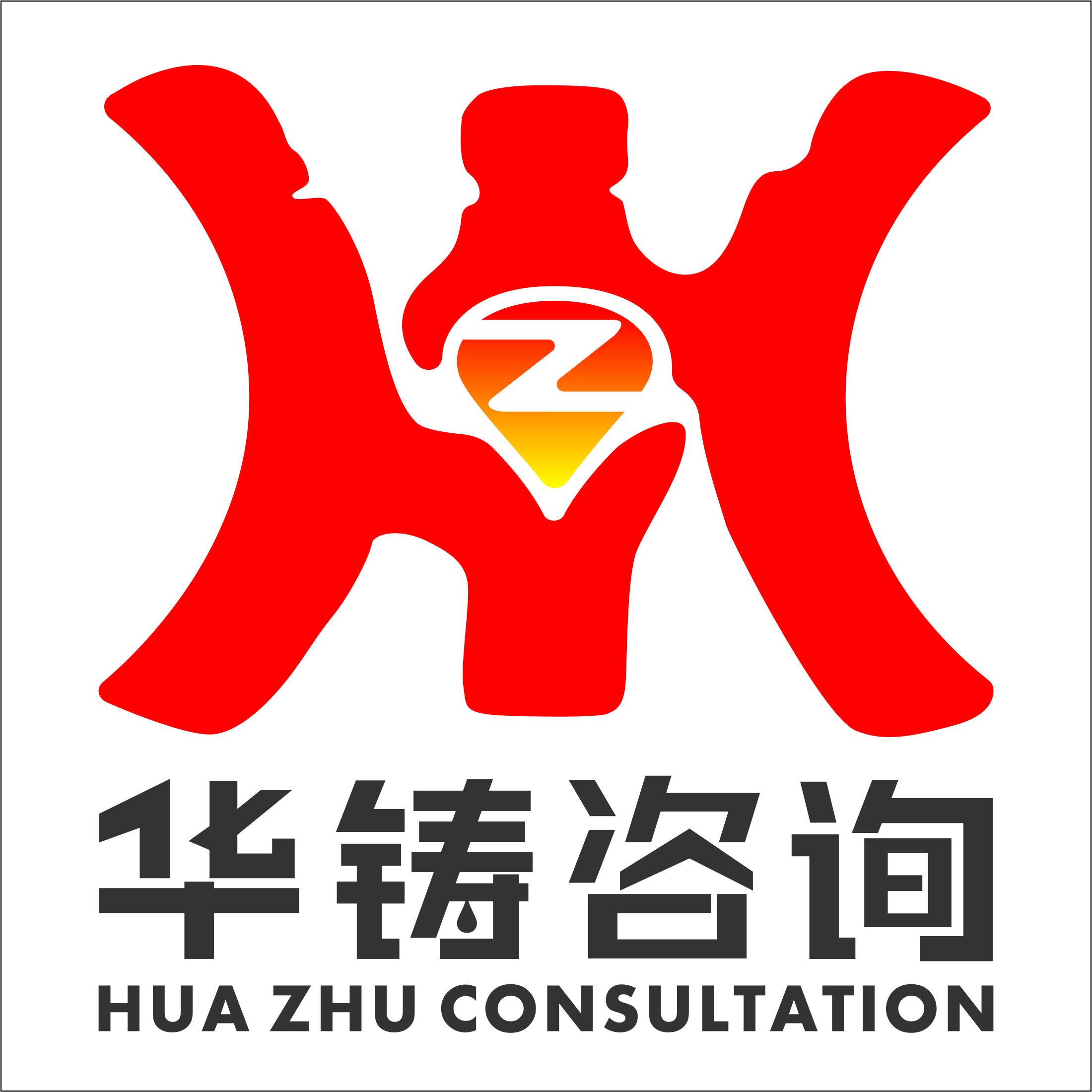 郑州华铸企业管理咨询有限公司
