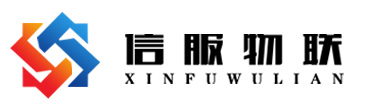 河南省信服物联技术有限公司